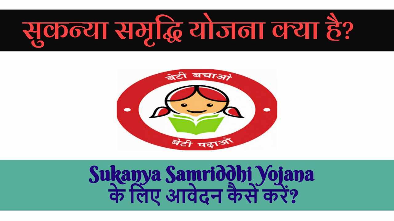 सुकन्या समृद्धि योजना क्या है ? और Sukanya Samriddhi Yojana के लिए आवेदन कैसे करें?