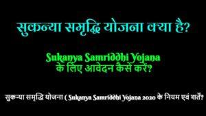 सुकन्या समृद्धि योजना ( Sukanya Samriddhi Yojana 2020 ) के नियम एवं शर्तें?