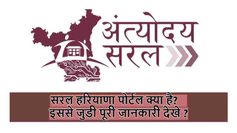 Saral Portal Haryana Kya Hai Our Registration & Login Kaise Kare ?(सरल हरियाणा पोर्टल)