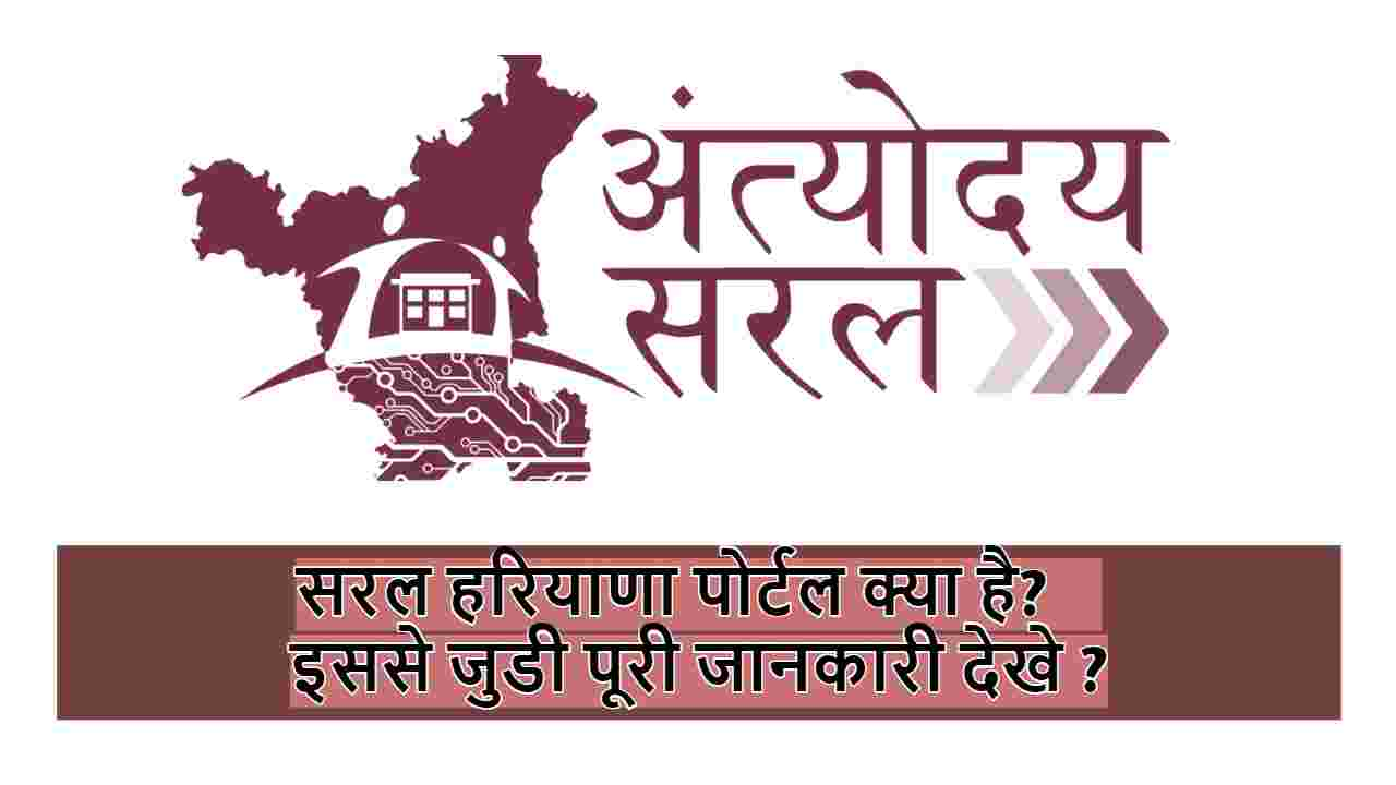 Saral Portal Haryana Kya Hai Our Registration & Login Kaise Kare ?(सरल हरियाणा पोर्टल)