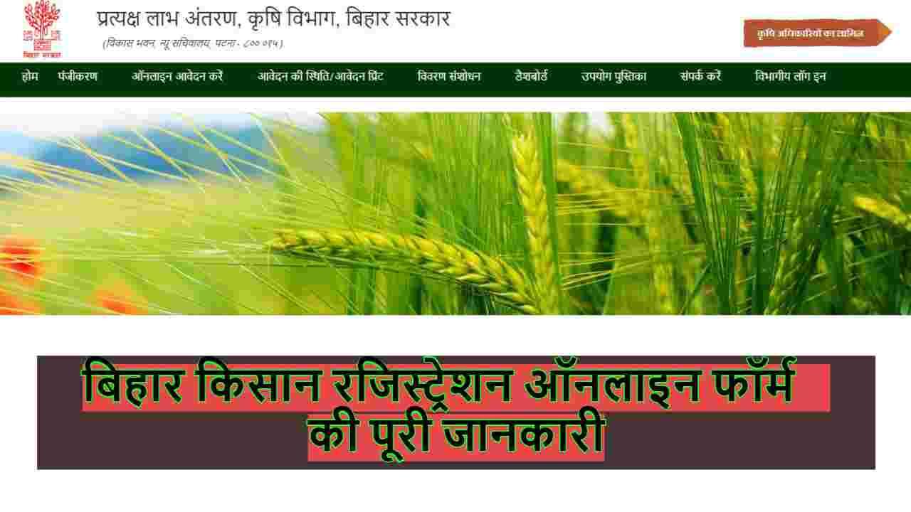 बिहार किसान रजिस्ट्रेशन ( DBT Agriculture ) : ऑनलाइन फॉर्म, Farmer Registration, Bihar Farmers Online Registration