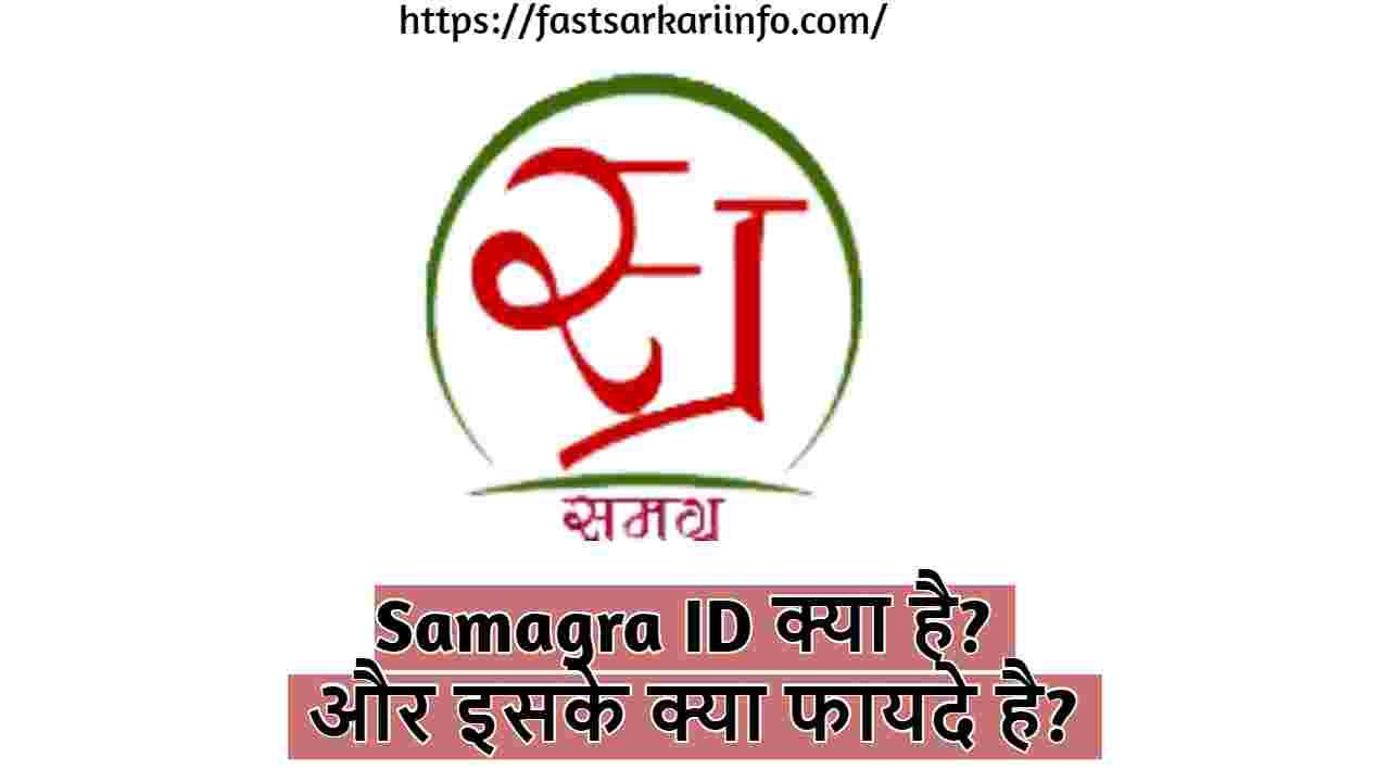 Samagra ID क्या है और इसके क्या बेनिफिट है?