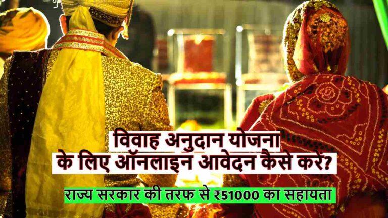 उत्तर प्रदेश विवाह अनुदान योजना 2020 क्या है? Shadi Anudan Online : Shadi Anudan Status