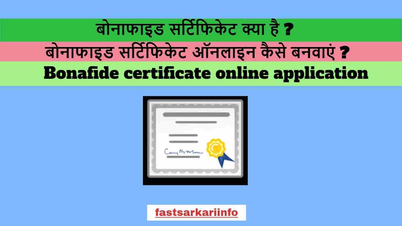 बोनाफाइड सर्टिफिकेट क्या है ? बोनाफाइड सर्टिफिकेट ऑनलाइन कैसे बनवाएं ? Bonafide Certificate In Hindi