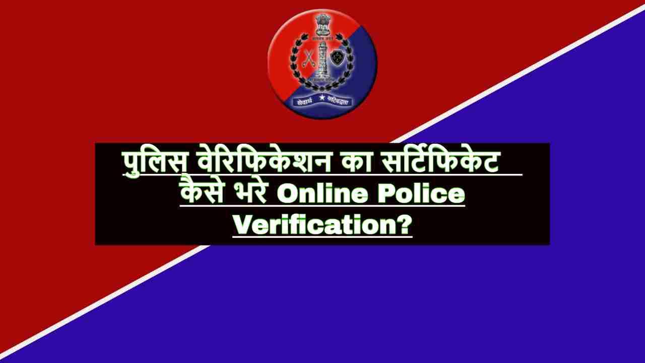 पुलिस वेरिफिकेशन का सर्टिफिकेट: कैसे भरे Online Police Verification?