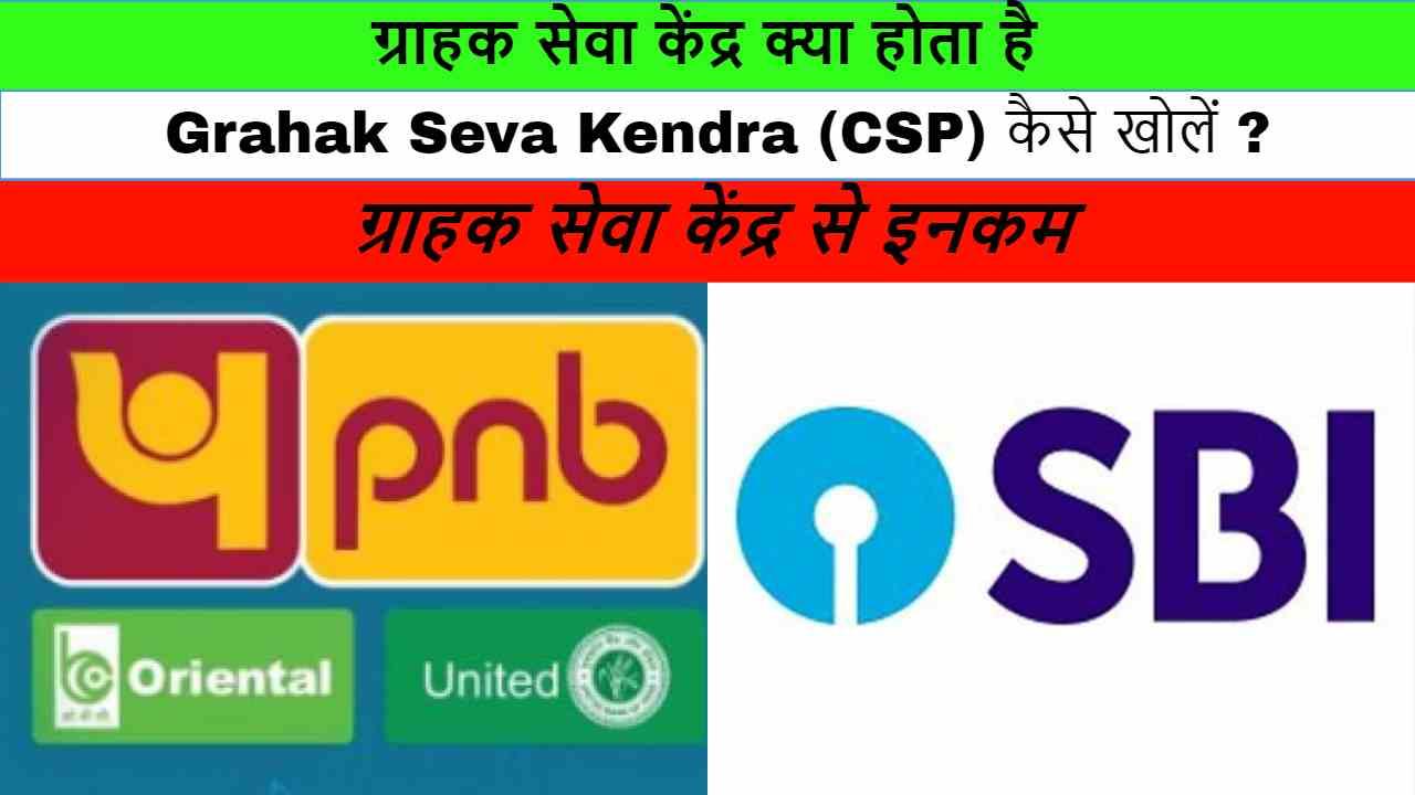 ग्राहक सेवा केंद्र क्या होता है : Grahak Seva Kendra (CSP) कैसे खोलें ?
