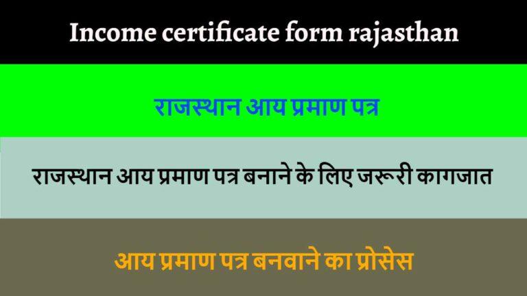 राजस्थान आय प्रमाण पत्र |फॉर्म डाउनलोड| Income certificate form Rajasthan