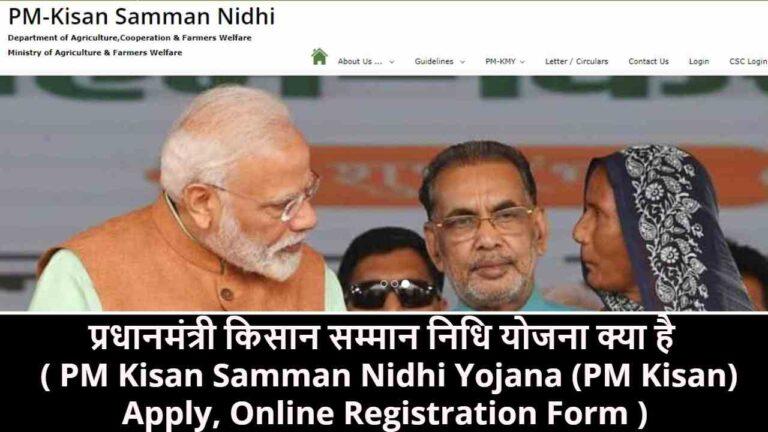 प्रधानमंत्री किसान सम्मान निधि योजना क्या है ( PM Kisan Samman Nidhi Yojana (PM Kisan) Apply, Online Registration Form )