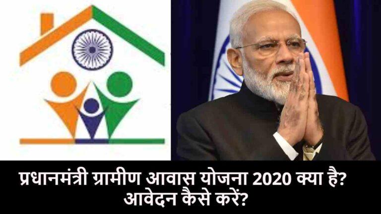 प्रधानमंत्री ग्रामीण आवास योजना (PMGAY) क्या है? Pradhan Mantri Gramin Awas Yojana के लिए आवेदन कैसे करें