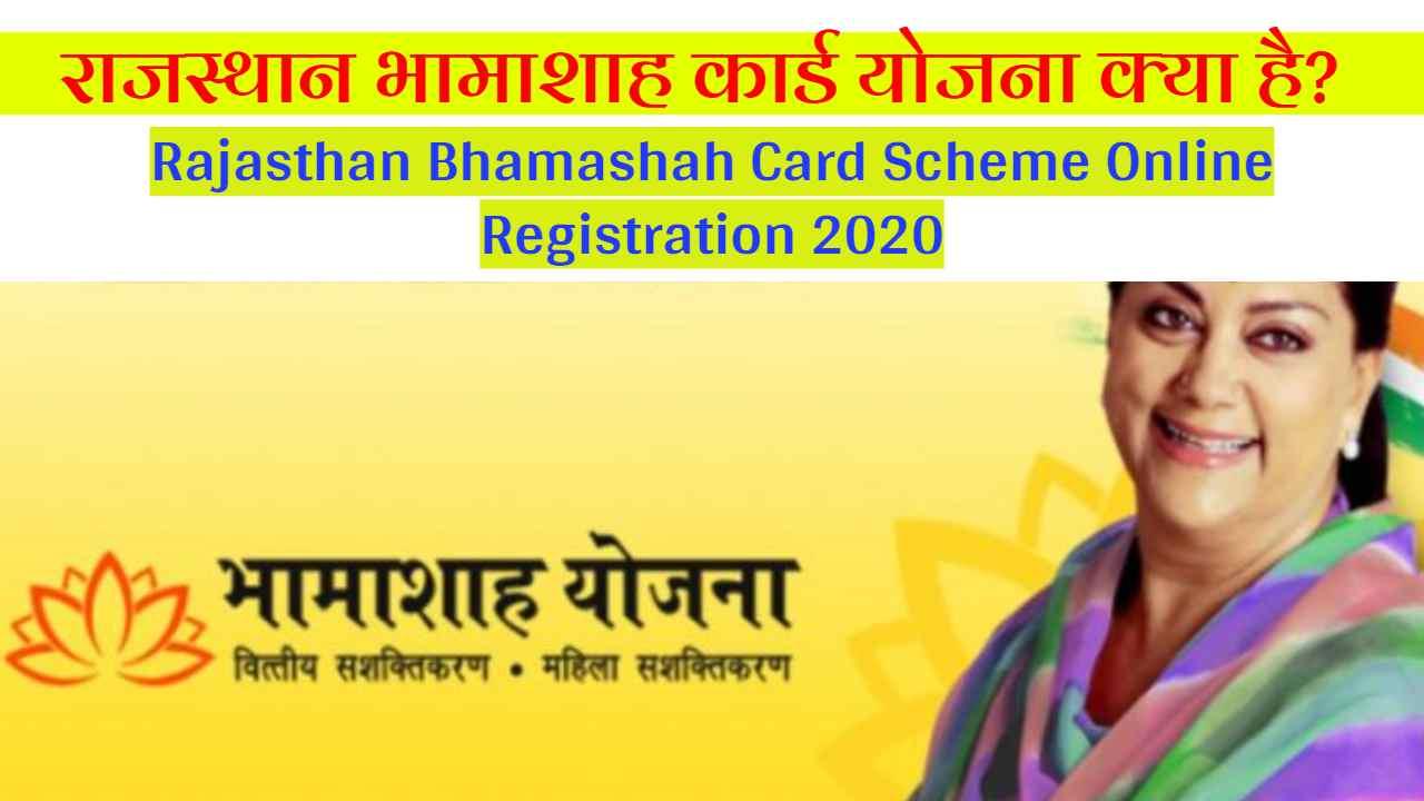 राजस्थान भामाशाह कार्ड योजना क्या है।Rajasthan Bhamashah Card Scheme Online Registration|
