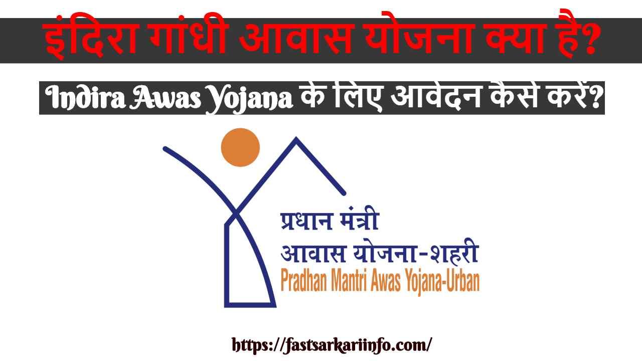 इंदिरा गांधी आवास योजना (IAY – Indira Awas Yojana 2020) क्या है
