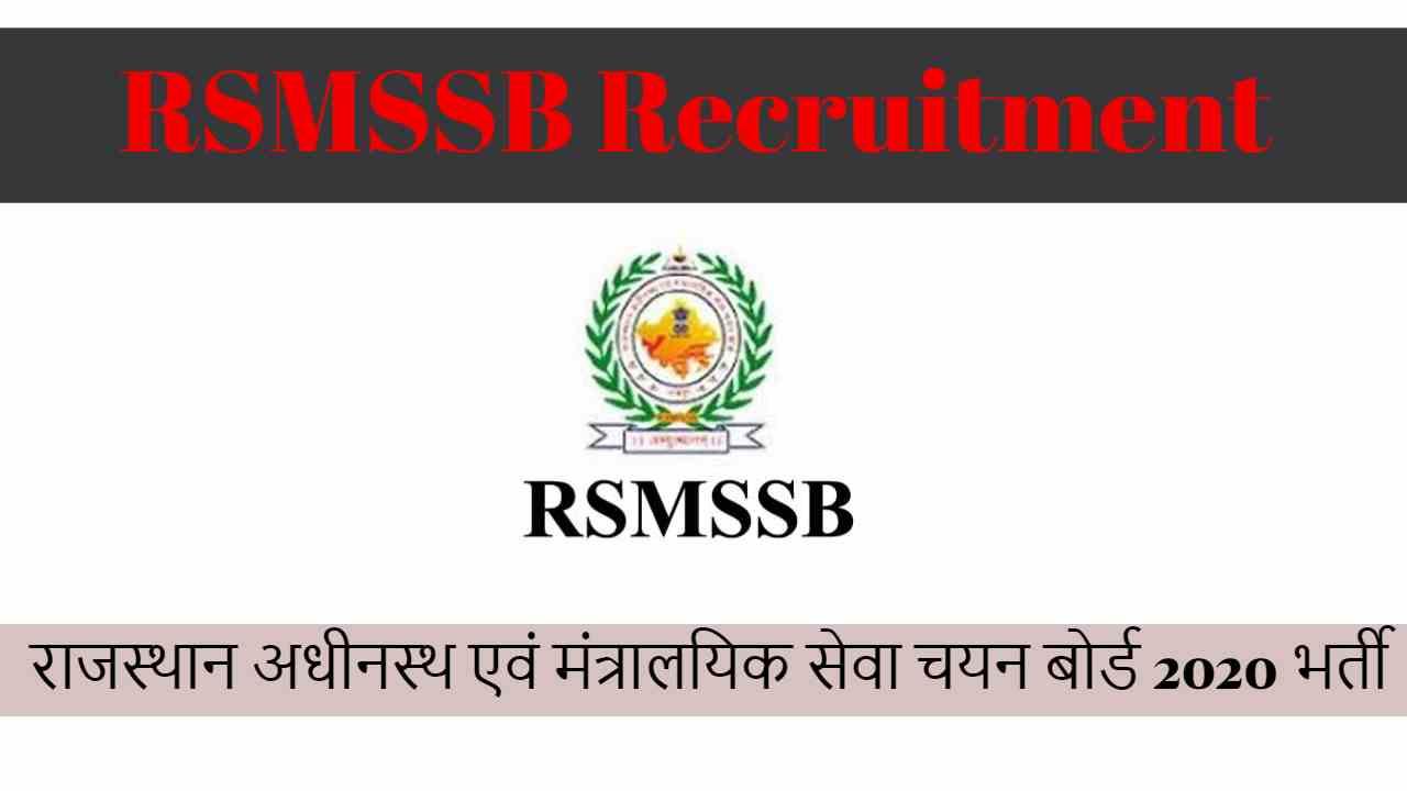 RSMSSB Recruitment 2020: राजस्थान अधीनस्थ एवं मंत्रालयिक सेवा चयन बोर्ड 2020 भर्ती