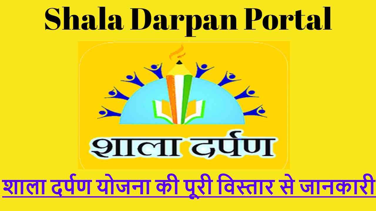 शाला दर्पण राजस्थान: लॉगइन व रजिस्ट्रेशन rajshaladarpan.nic.in पोर्टल, ShalaDarpan