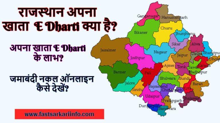 राजस्थान Apna khata E Dharti क्या है। अपना खाता E Dharti के लाभ? जमाबंदी नकल ऑनलाइन कैसे देखें?
