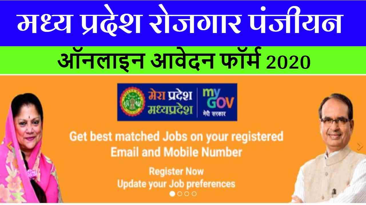 मध्य प्रदेश रोजगार पंजीयन।Mp rojgar portal ऑनलाइन आवेदन फॉर्म 2020 | Mprojgar.gov.in