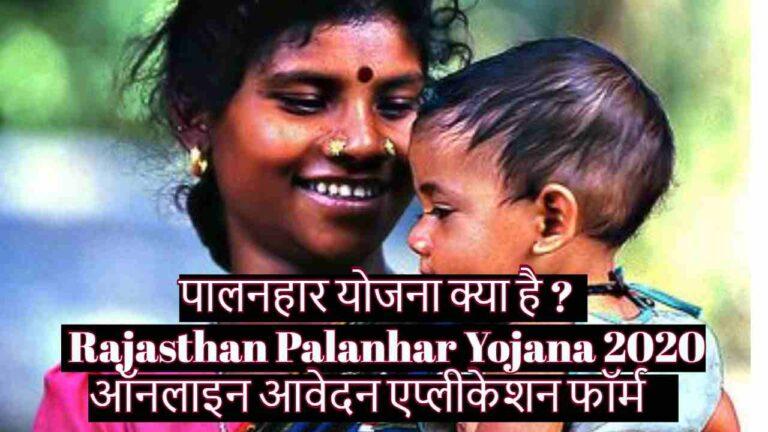 पालनहार योजना क्या है ? Rajasthan Palanhar Yojana 2020: ऑनलाइन आवेदन एप्लीकेशन फॉर्म
