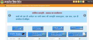 Samagra Shiksha Portal क्या है समग्र शिक्षा पोर्टल लोगिन कैसे करें और समग्र शिक्षा पोर्टल पर मैपिंग कैसे करें?
