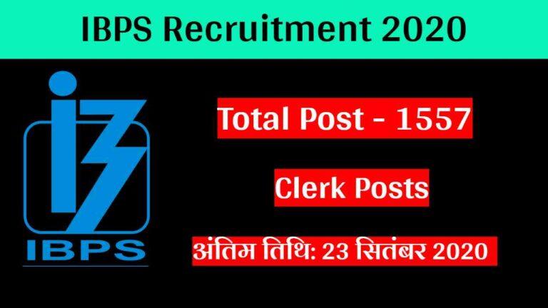 IBPS Vacancy (आईबीपीएस भर्ती 2020): स्नातक पास 1557 क्लर्क पदों के लिए भर्ती आवेदन :अंतिम तिथि: 23 सितंबर 2020