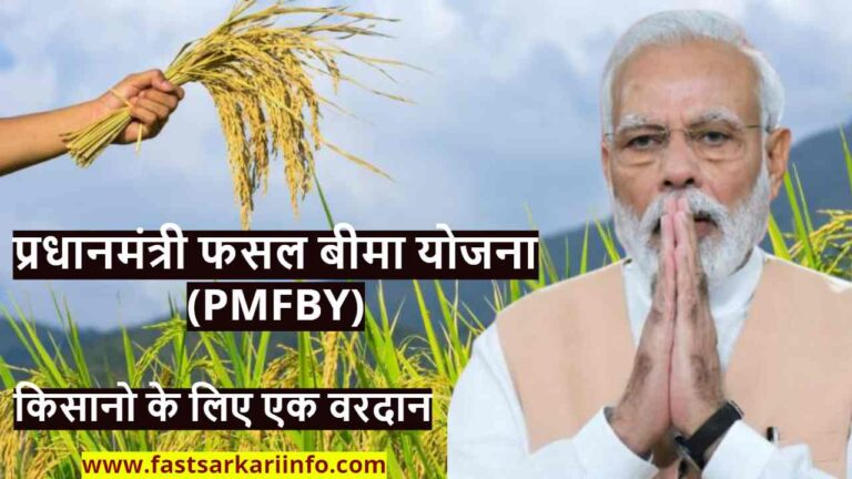 प्रधानमंत्री फसल बीमा योजना (PMFBY) क्या है? Pradhan Mantri Fasal Bima Yojana 2020 की पूरी जानकारी