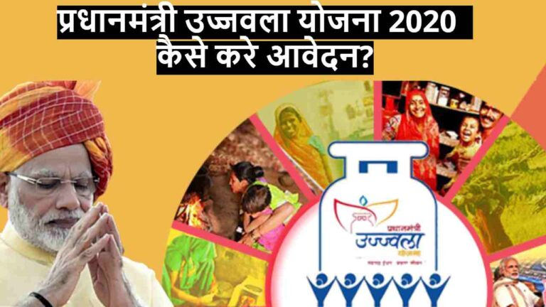 प्रधानमंत्री उज्जवला योजना 2020 क्या है? Pradhan Mantri Ujjwala Yojana के लिए कैसे करे आवेदन? पूरी जानकारी