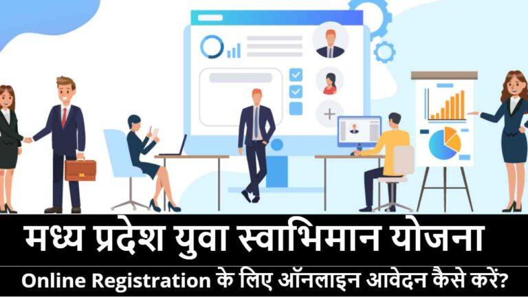 मध्य प्रदेश युवा स्वाभिमान योजना 2020:ऑनलाइन लॉगइन, रजिस्ट्रेशन :Yuva Swabhiman Portal 2020