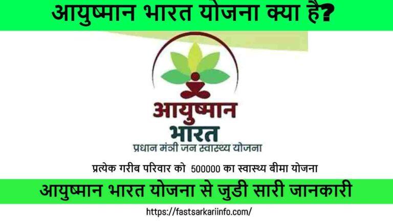 आयुष्मान भारत योजना क्या है? आयुष्मान भारत योजना से जुडी सारी जानकारी| Ayushman Bhart Yojana Online Registration 2020