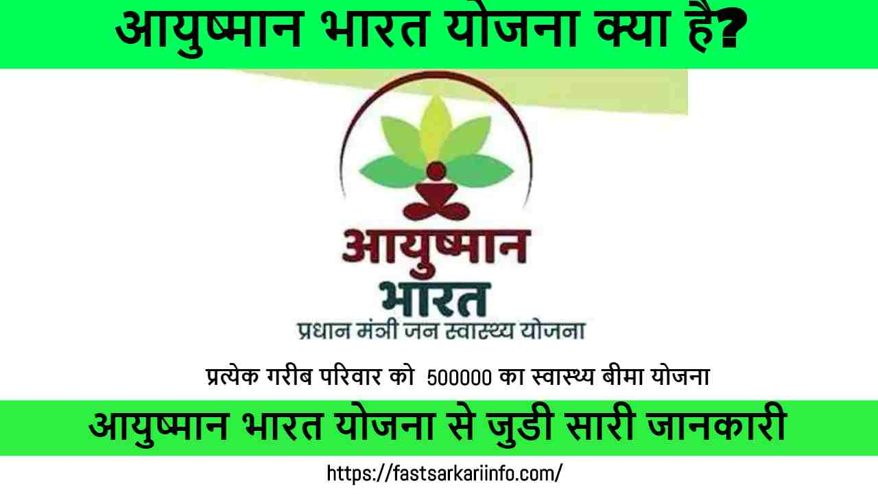 आयुष्मान भारत योजना क्या है? आयुष्मान भारत योजना से जुडी सारी जानकारी  Ayushman Bhart Yojana Online Registration 2020