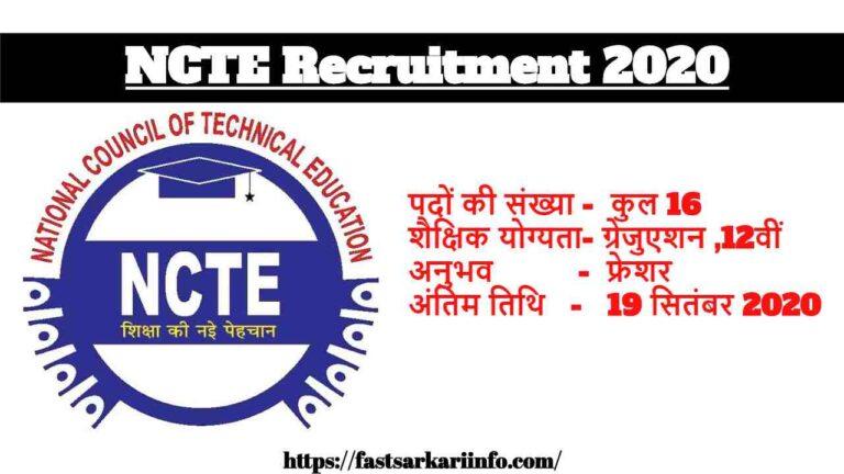नेशनल काउंसिल फॉर टीचर एजुकेशन( NCTE Recruitment 2020) में निकली कई पदों पर भर्तियां जल्दी करें आवेदन