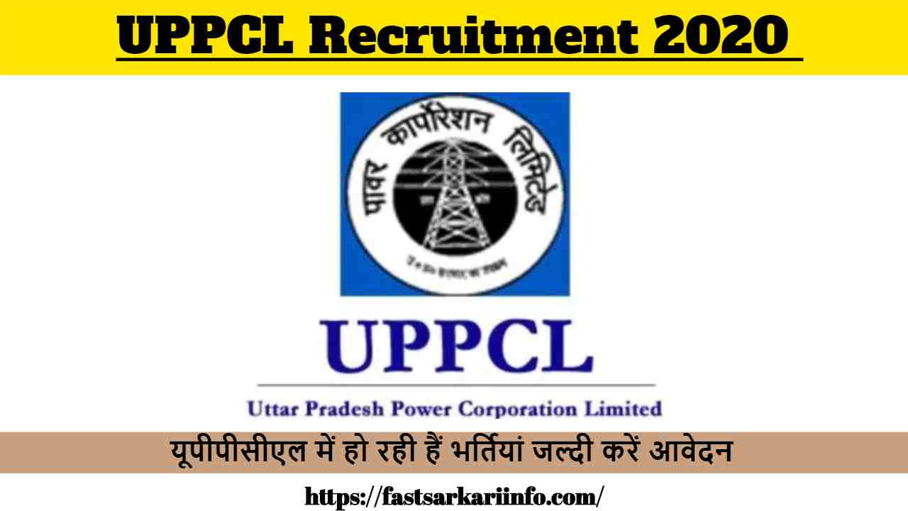 UPPCL Recruitment 2020 | यूपीपीसीएल में हो रही हैं भर्तियां जल्दी करें आवेदन|