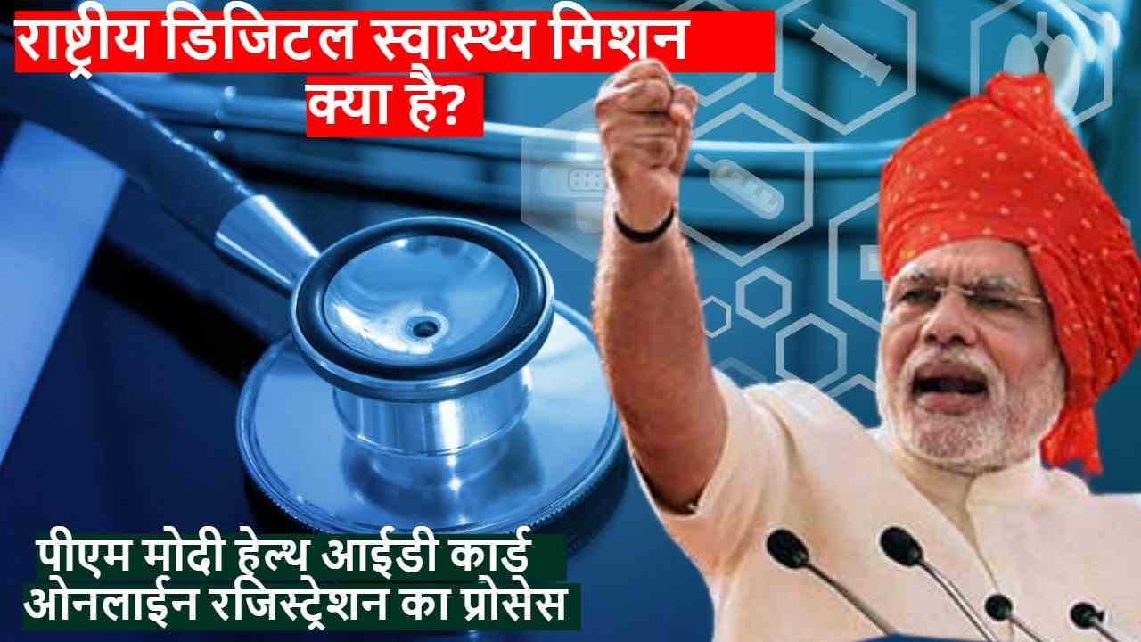 राष्ट्रीय डिजिटल स्वास्थ्य मिशन |PM Modi Health ID Card योजना क्या है, NATIONAL DIGITAL HEALTH MISSION ऑनलाइन आवेदन, रजिस्ट्रेशन फॉर्म 2020