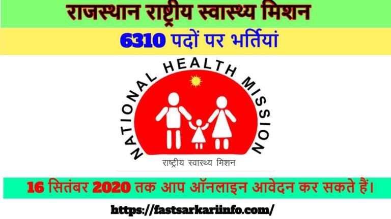 राजस्थान राष्ट्रीय स्वास्थ्य मिशनने निकाली 6310 खाली पदों पर भर्तियां जल्दी करें आवेदन