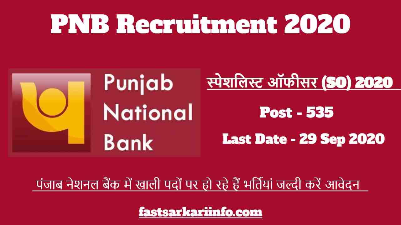 PNB Recruitment 2020 | पंजाब नेशनल बैंक में खाली पदों पर हो रहे हैं भर्तियां जल्दी करें आवेदन