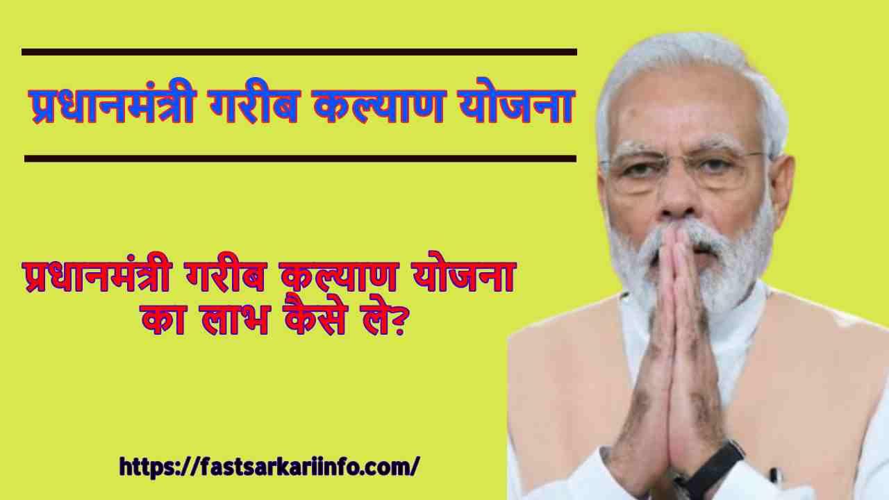 प्रधानमंत्री गरीब कल्याण योजना | Pradhan Mantri Garib Kalyan Yojana 2020