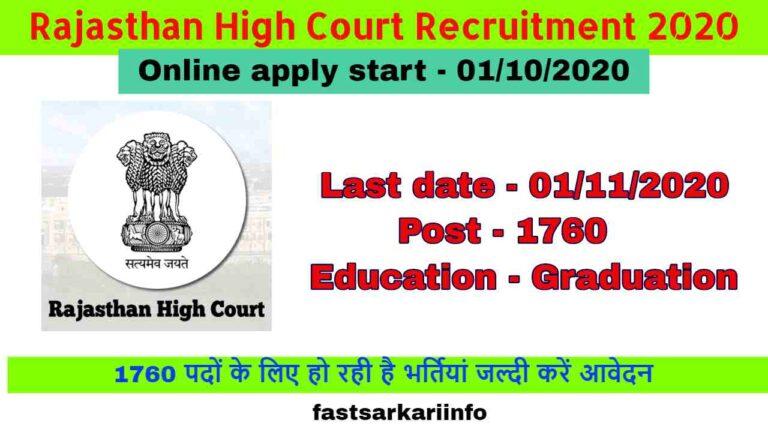 Rajasthan High Court Recruitment 2020: 1760 पदों के लिए हो रही है भर्तियां जल्दी करें आवेदन