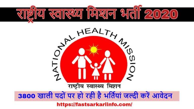 राष्ट्रीय स्वास्थ्य मिशन भर्ती 2020: 3800 खाली पदों पर हो रही है भर्तियां जल्दी करें आवेदन