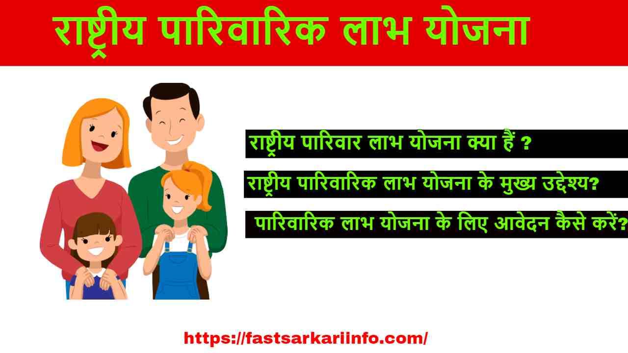 राष्ट्रीय पारिवार लाभ योजना क्या हैं:Rastriya Parivarik Labh Yojana Details:ऑनलाइन आवेदन फॉर्म, पात्रता