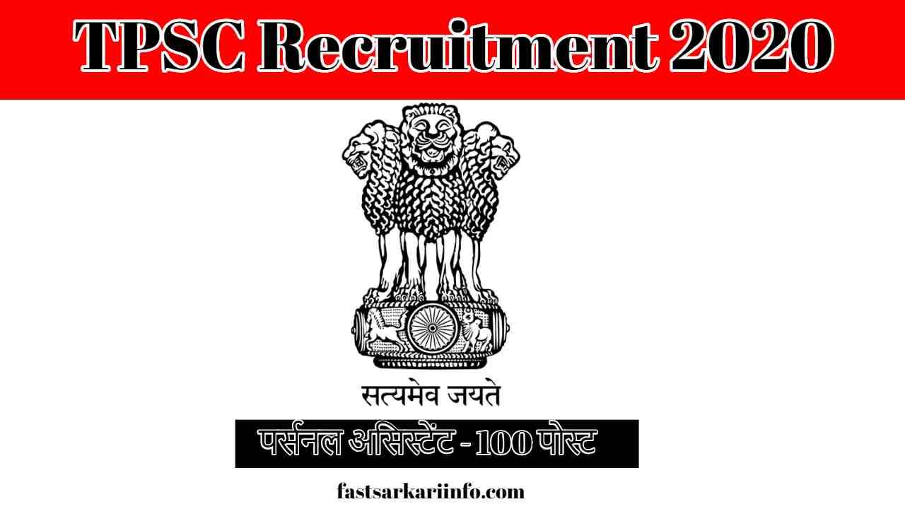 TPSC Recruitment 2020