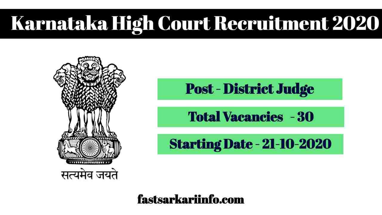 Karnataka High Court Recruitment 2020: कर्नाटक हाईकोर्ट में खाली पड़े डिस्ट्रिक्ट जज के लिए हो रही है भर्तियां जल्दी करें आवेदन