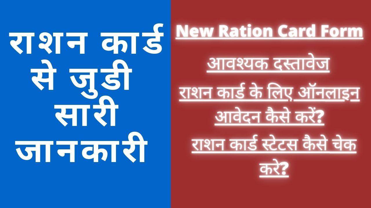 New Ration Card Form Rajasthan PDF Download, राशन कार्ड से जुडी सारी जानकारी जानने के लिए ये पोस्ट पढे।