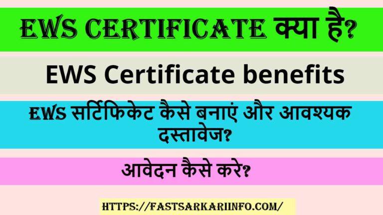 EWS Certificate क्या है?: how to apply for Ews certificate : EWS सर्टिफिकेट कैसे बनाएं और आवश्यक दस्तावेज?