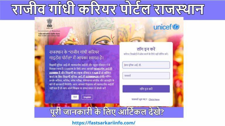 राजीव गांधी करियर पोर्टल राजस्थान क्या है : Rajiv Gandhi Career Portal Rajasthan Registration/login