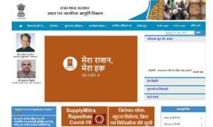 New Ration Card Form Rajasthan PDF Download,