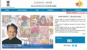Rajasthan Jan Soochna Portal 2020 से जुडी सारी जानकारी | (jansoochna.rajasthan.gov.in)
