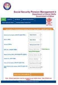 वृद्धावस्था पेंशन योजना बिहार ऑनलाइन apply