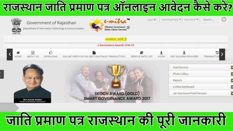 राजस्थान जाति प्रमाण पत्र ऑनलाइन आवेदन कैसे करे? जाति प्रमाण पत्र राजस्थान डाउनलोड 2020 :