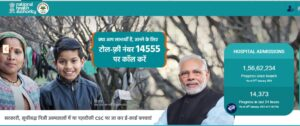 Ayushman Bharat Yojana Online Registration 2021