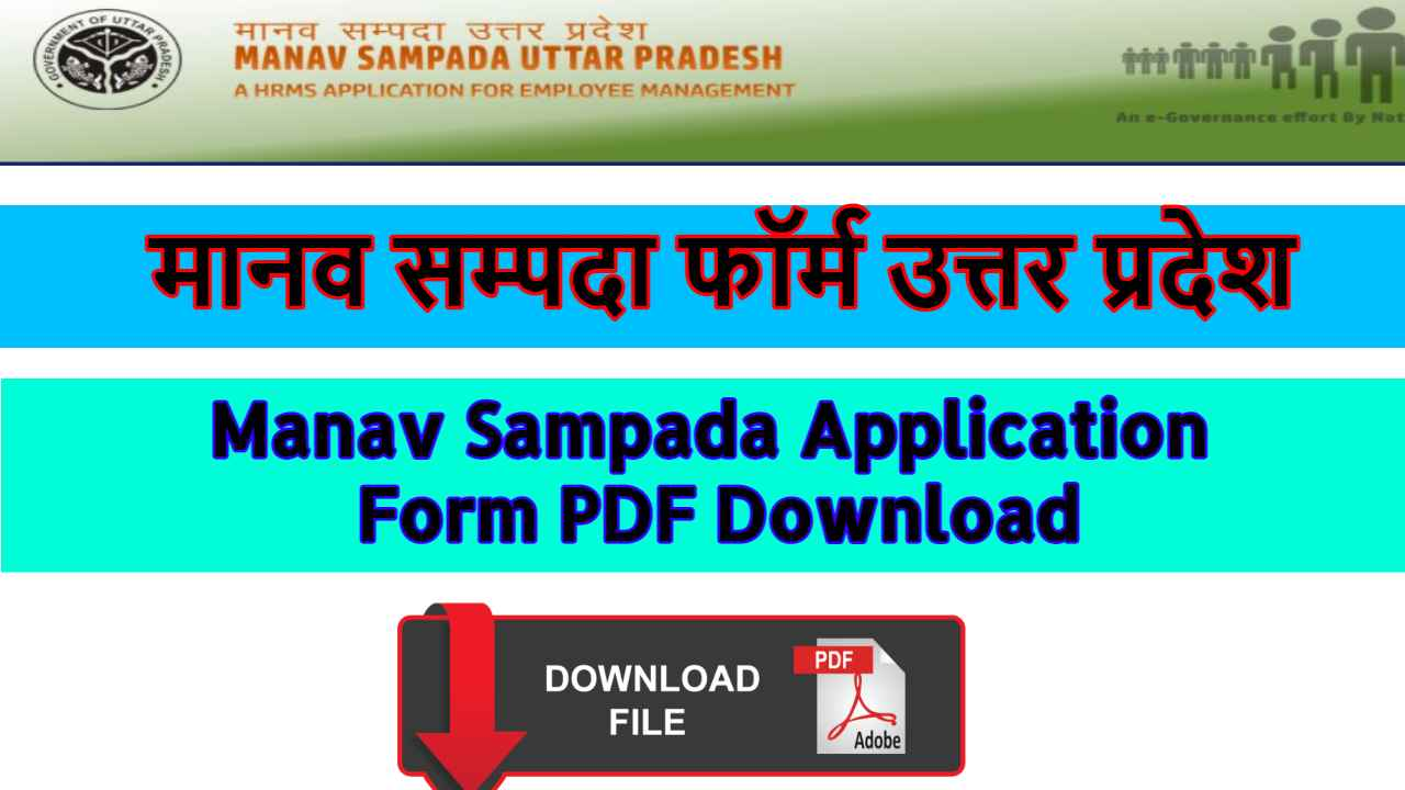 Manav Sampada Application Form PDF Download