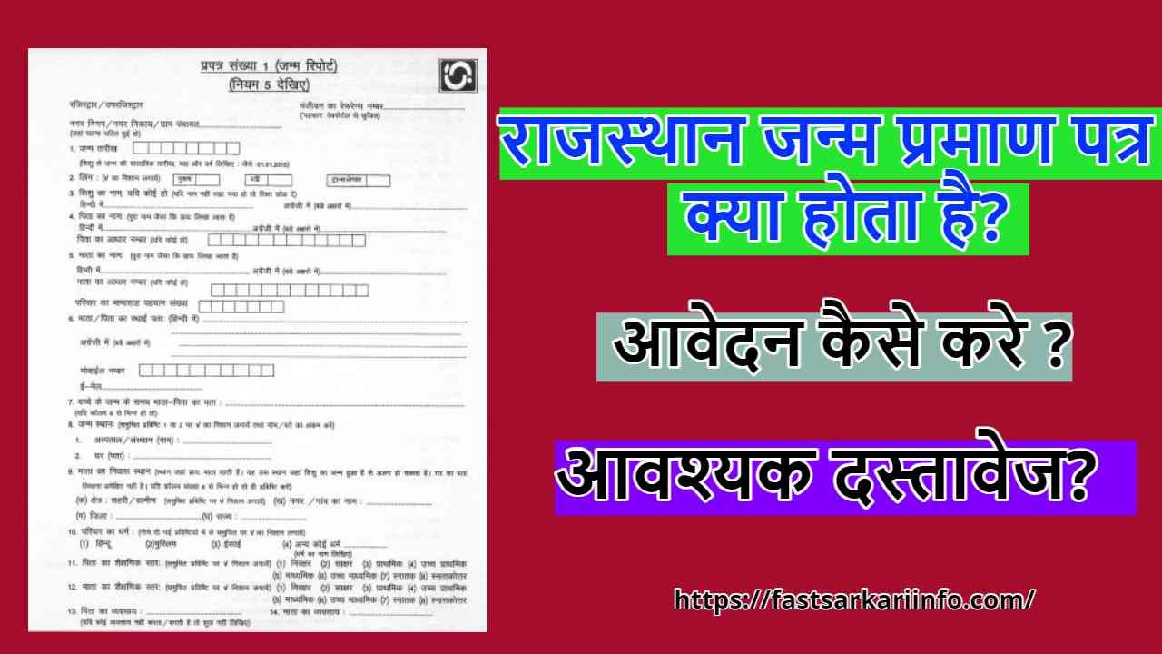 Birth Certificate Rajasthan