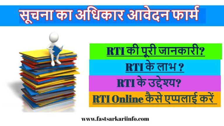 RTI form in hindi