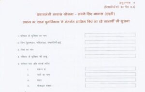 Pradhan mantri awas yojana pdf in hindi
